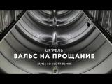 UP'рель - Вальс на прощание (James Lo Scott remix)