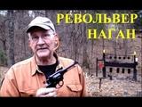Револьвер НАГАН 1895