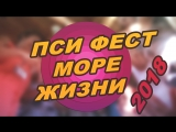 ПСИ ФЕСТ - МОРЕ ЖИЗНИ - 2018 - ТРЕЙЛЕР