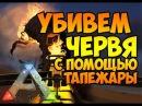 Ark scorched earth 9 Убийство червя смерти с помощью Тапежары и стрел.
