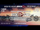 RockIt Fest - пляжный рок фестиваль в Одессе (7 июля, пляж Отрада)