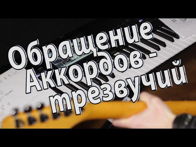 14.Что такое Обращение Аккордов, Трезвучий?