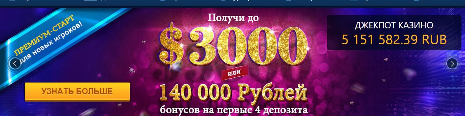 казино победа бездепозитный бонус