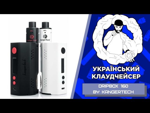 DRIPBOX 160 Kit вiд Kangertech Непоганий сквонкер
