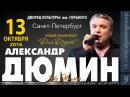 Александр ДЮМИН - ПИТЕР! 2016