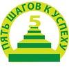 """Проект """"Пять шагов к успеху""""-2017"""