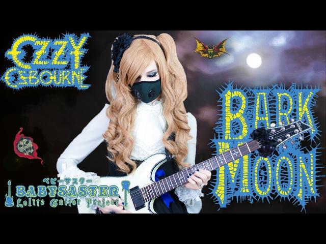 【Ozzy Osbourne】 - 「Bark at the Moon」 GUITAR COVER (Full Instrumental) † BabySaster
