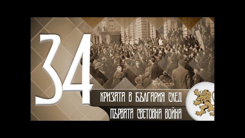 Историята оживява - Кризата след Първата световна война (епизод 34)