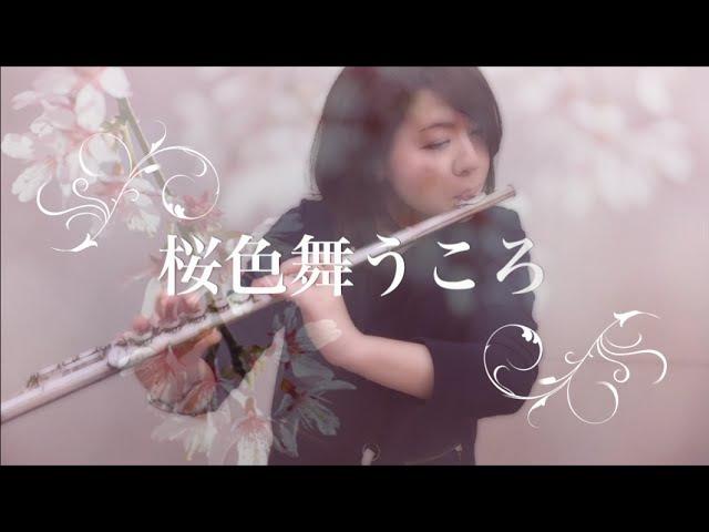 桜色舞うころ 中島美嘉 島村楽器川崎ルフロン店インストラクター 2843