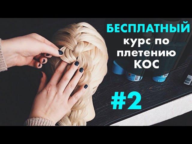 БЕСПЛАТНЫЙ курс по плетению КОС с нуля♡ УРОК 2 Разные варианты колоска ♡LOZNITSA