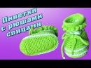 Пинетки с рюшами спицами | Booties with ruches knitting