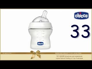 Тест драйв #33 детской бутылочки для кормления CHICCO серии Natural Feeling 0-4м