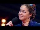 Алена Петровская Очередь за счастьем Главная сцена 2 Четвертьфинал