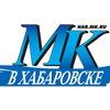МК в Хабаровске