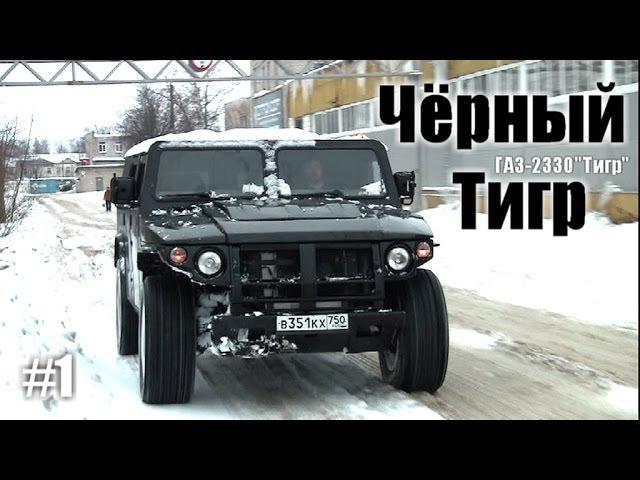 Чёрный Тигр 1 Тест-драйв ГАЗ-2330 Тигр