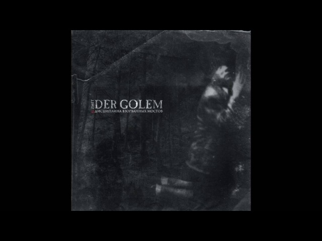 Der Golem (Roman Sidorov) - Blown-up Bridges Discipline (Full Album, Russia, 1999)