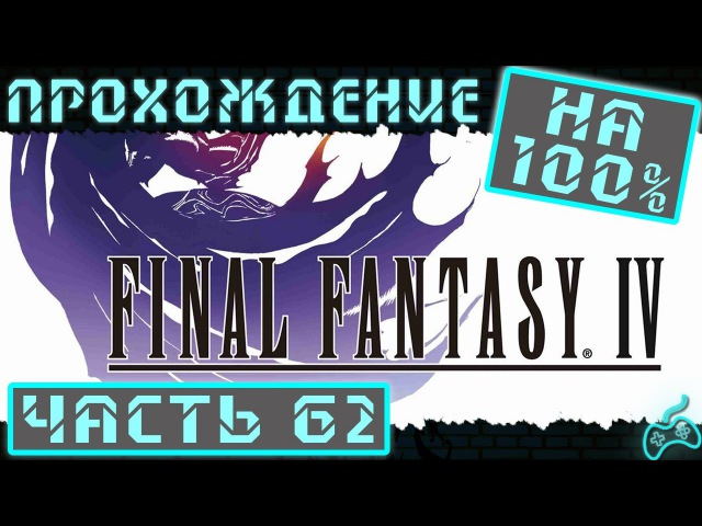 Final Fantasy IV Прохождение Часть 62 Логово отца Исполин Бахамут