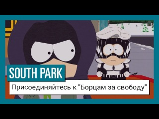 """South Park: The Fractured But Whole: Присоединяйтесь к """"Борцам за свободу"""""""