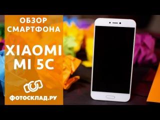 Xiaomi Mi5c обзор от Фотосклад.ру