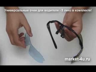 Универсальные очки для водителя - 5 линз в комплекте!