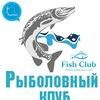 Рыболовный клуб - для всех, кто любит рыбалку!