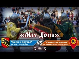 """Турнир Меч Дона """"БЕРН"""" vs """"Славянская дружина"""" (3на3)"""