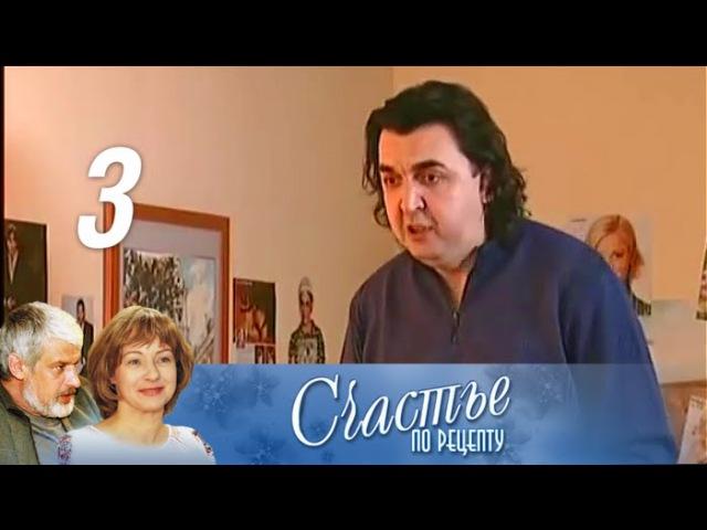 Счастье по рецепту Серия 3 2006 @ Русские сериалы