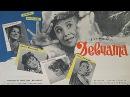 Девчата комедия, реж. Юрий Чулюкин, 1961 г.