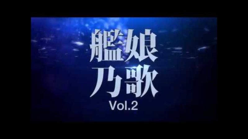 『艦娘乃歌 Vol.2』クロスフェード動画(TVアニメ「艦隊これくしょん -艦こ124