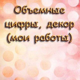 Мои готовые работы))