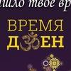 """ФЕСТИВАЛЬ """"ВРЕМЯ ДЗЕН"""""""