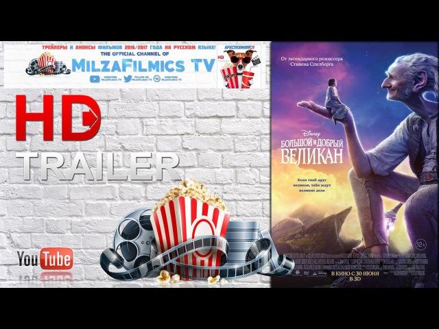 Большой и добрый великан - Русский Трейлер 2 (2016) HD