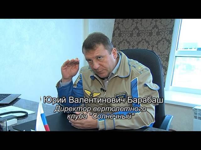 Вертолетный клуб Солнечный в Воронеже