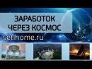 Астросбор и поиск инопланетян – ЧЁРНЫЙ СПИСОК 44
