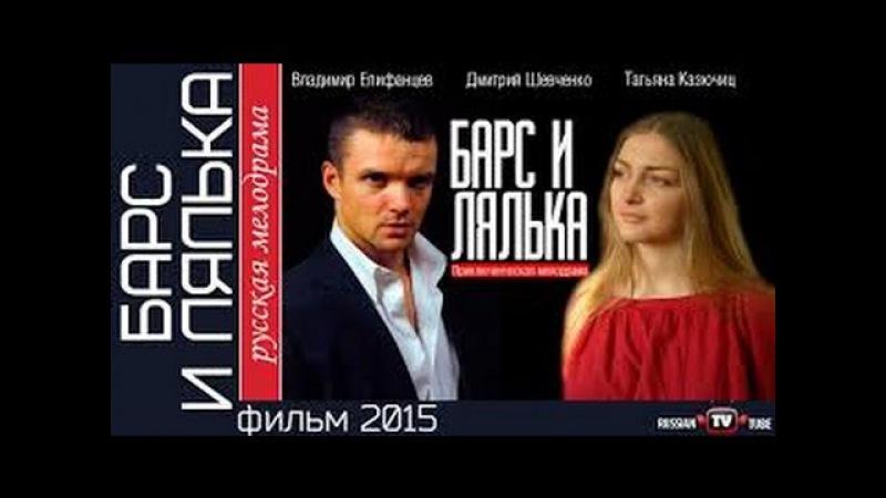 Барс и Лялька х ф Россия 2014 детектив