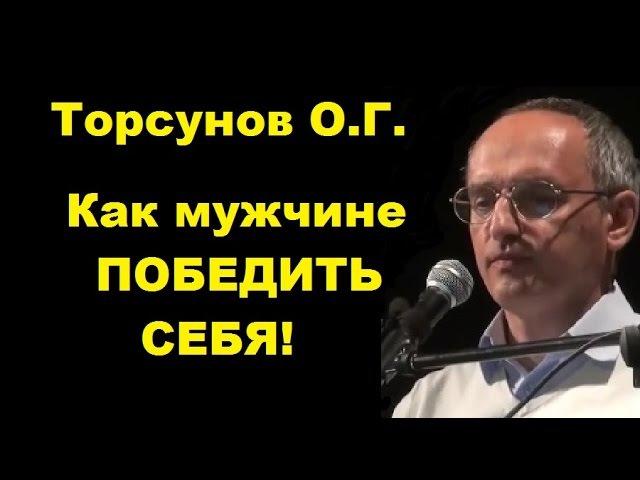 Торсунов О.Г. Как мужчине ПОБЕДИТЬ СЕБЯ! Рига