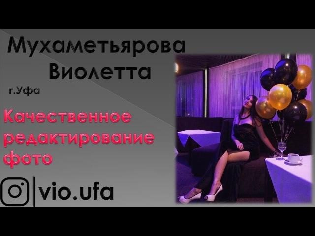 Качественное редактирование фото через приложения телефона Мухаметьярова Вио