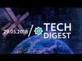 29.05 | TECH DIGEST: Биометрические паспорта
