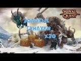 Royal Quest Золотые Сундуки х30