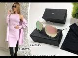 Стильное платье и очки от Интернет-бутика Ежевика