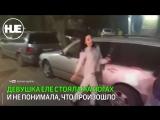 В Бишкеке пьяная девушка за рулем авто устроила ДТП, а потом пешком проиграла силе гравитации
