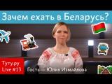 Зачем ехать в Беларусь?    Туту.ру Live #13