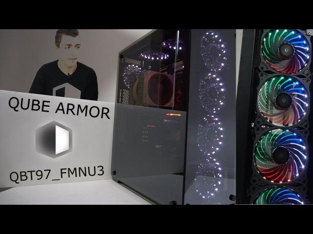 Обзор! QUBE ARMOR QBT97_fmnu3 стеклянный компьютерный корпус