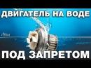Как разоряют и убивают изобретателей двигателей на воде Почему беЗтопливные технологии под запретом