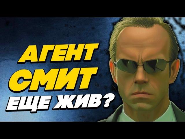 Агент Смит МонстрОбзор фильмов Матрица