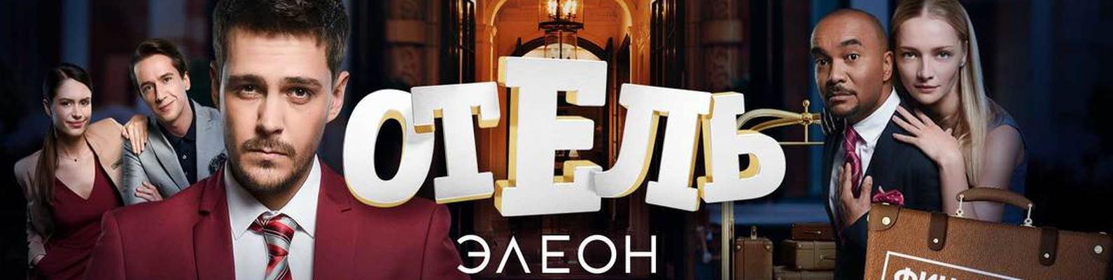 Отель элион 3 сезон