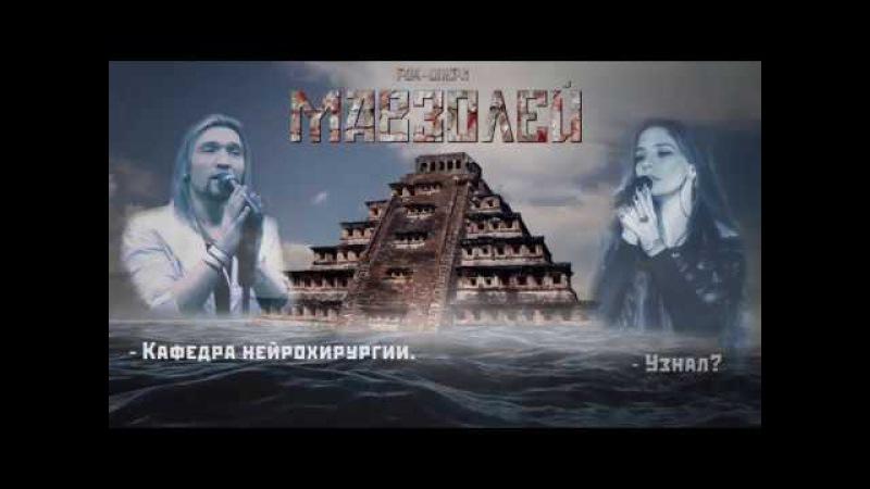 Рок-опера Мавзолей - Ария Ученого (П. Елфимов / А. Среда)
