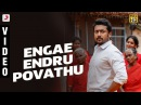 Thaanaa Serndha Koottam Engae Endru Povathu Tamil Video Suriya Anirudh l Keerthi Suresh