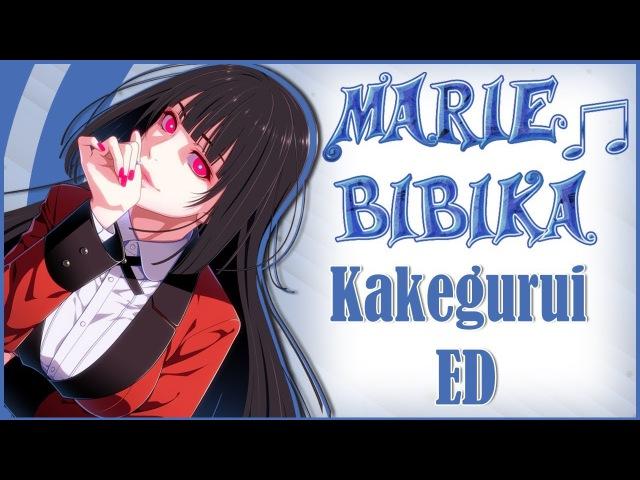 Kakegurui ED LAYon theLINE Jackie O Marie Bibika и Roro Ai Russian TV Version