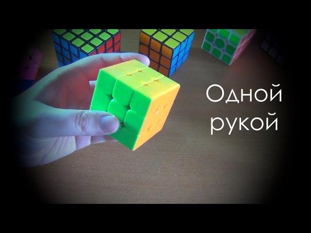 Кубик Рубика одной рукой | Фингертриксы | Обучалка